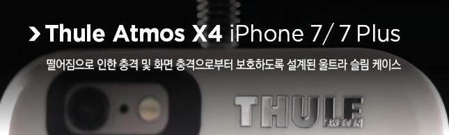 Atmos X4 아이폰 7 플러스 케이스